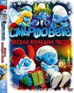 Смърфовете - Весела Коледна песен -