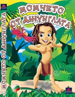 Момчето от джунглата -