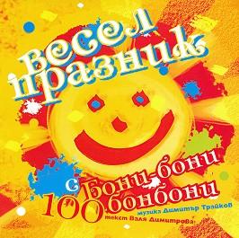 Весел празник с Бони-бони 100 бонбони -