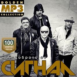 Най-доброто от Сигнал - 100 златни песни - mp3 -
