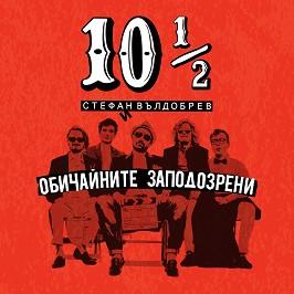 Стефан Вълдобрев и Обичайните заподозрени - 10 ½ -