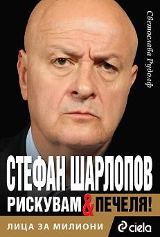 Лица за милиони: Стефан Шарлопов - Светослава Рудолф -