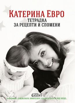 Тетрадка за рецепти и спомени - Катерина Евро -