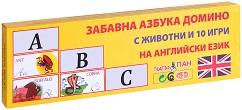 Картинно домино - Животни и азбука на английски език - Детска образователна игра -