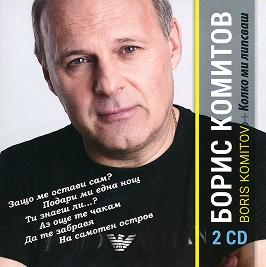 Борис Комитов - Колко ми липсваш - 2 CD -