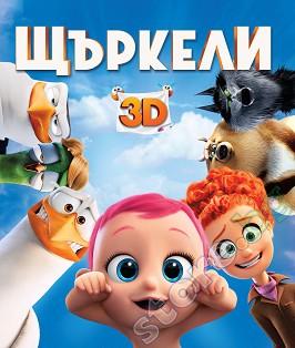 Щъркели 3D -