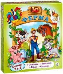 3D ферма - Детска образователна игра -