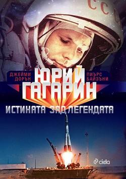 Юрий Гагарин: Истината зад легендата - Джейми Дорън, Пиърс Байзъни -