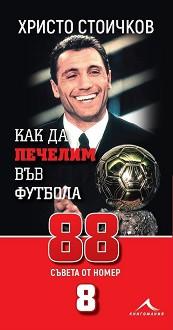 Как да печелим във футбола: 88 съвета от номер 8 - Христо Стоичков -