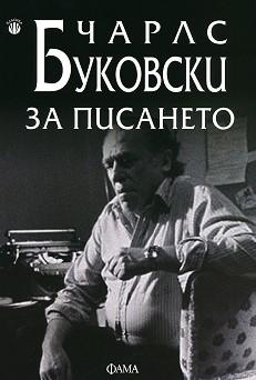 За писането - Чарлс Буковски -