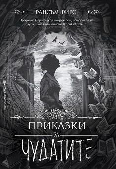 Приказки за чудатите - Рансъм Ригс -