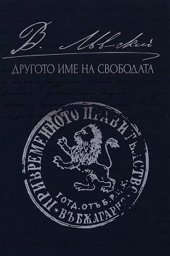 Левски: Другото име на свободата - Пламен Павлов -