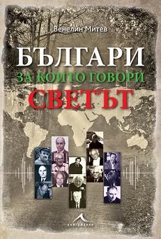 Българи, за които говори светът - Венелин Митев -
