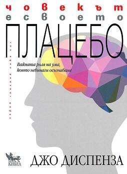 Човекът е своето плацебо - Джо Диспенза -