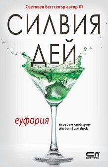 Afterburn / Aftershock - книга 2: Еуфория - Силвия Дей -