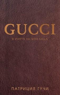 Gucci - Патриция Гучи -