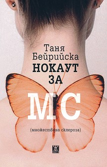 Нокаут за МС (множествена склероза) - Таня Бейрийска -