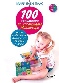 100 занимания по системата Монтесори, за да подготвим детето си да чете и пише - Мари-Елен Плас -