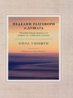 Неделни разговори за душата - Опра Уинфри -
