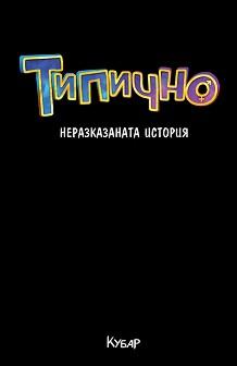 Типично: Неразказаната история - Филип Стоянов, Димитър Кирязов -