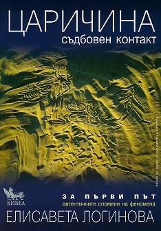 Царичина - съдбовен контакт - Елисавета Логинова -