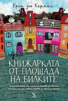 Книжарката от Площада на билките - Ерик дьо Кермел -