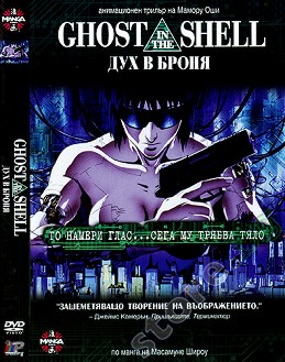 Ghost in the Shell - Дух в броня -