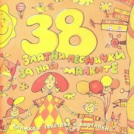 38 Златни песнички за най-малките -