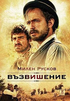 Възвишение - Милен Русков -