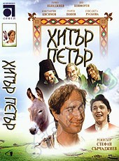 Хитър Петър -