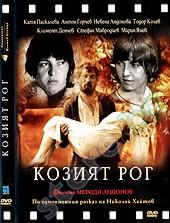 Козият рог - по разказа на Николай Хайтов -