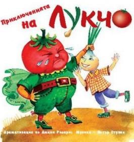 Приключенията на Лукчо -