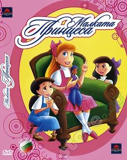 Малката принцеса -