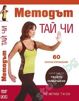 Методът Тай Чи - 60 кратки упражнения -