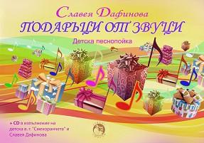 Подаръци от звуци - Детска песнопойка + CD - Славея Дафинова -