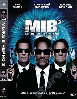 Мъже в черно 3 -