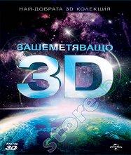 Зашеметяващо 3D -