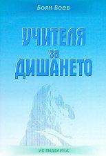 Учителя за дишането - Боян Боев -