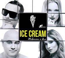 Ice Cream - ������� � ���� -