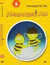Пчеличката Мая - Диск 5 -