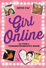 Girl Online �� ����� � ������������������� ����� - ���� ��� -