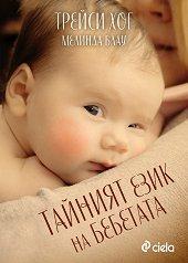 Тайният език на бебетата - Трейси Хог, Мелинда Блау -