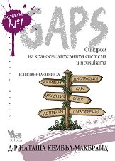 Gaps - Синдром на храносмилателната система и психиката - Наташа Кембъл-Макбрайд -