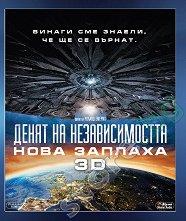 Денят на независимостта: Нова Заплаха 3D -