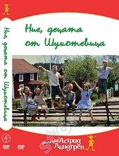 Ние, децата от Шумотевица -