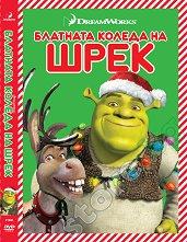 Блатната Коледа на Шрек -