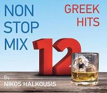 Greek Hits Non Stop Mix 12 -