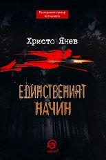 Единственият начин - Христо Янев -