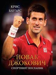 Новак Джокович: Спортният посланик - Крис Бауърс -