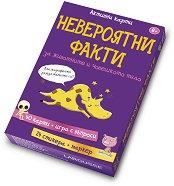 Активни карти: Невероятни факти за животните и човешкото тяло - Комплект детски карти за игра с маркер -